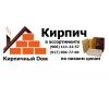 Kирпичный Dом Казань