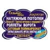 ООО Седьмое небо Новороссийск