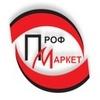 ООО Проф-маркет Пенза