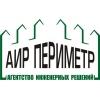 АИР ПЕРИМЕТР Омск
