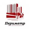 ООО Периметр
