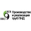 ООО Актипласт-Т