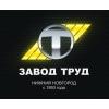 ЗАО Завод Труд