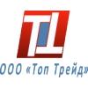 ООО Топ Трейд