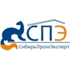 ООО СибирьПромЭксперт Новосибирск