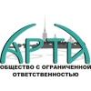 """ООО """"АРТИ"""""""
