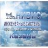 ООО НИВИС иинженерные системы