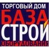 """ООО Торговый Дом """"База Строй Оборудования"""""""