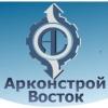 ООО Арконстрой-Восток Курган