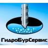 ООО ГидроБурСервис Екатеринбург