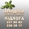 БРЕНДПОЛ Украина