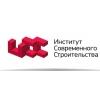 АНОО Институт Сов1,ременного Строительства Санкт-Петербург
