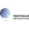 ООО Мировая Металлургия Екатеринбург