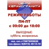 ООО Центр Керамогранита