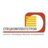 """ООО НПО """"Спецкомплектстрой"""""""