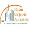 ООО ГлавСтройАльянс