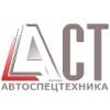 ООО Торговая Компания АвтоСпецТехника