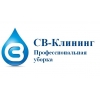 ООО СВ-Клининг Нижний Новгород