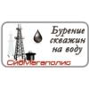 ООО СибМегаполис, буровая компания Красноярск