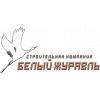 Белый журавль Санкт-Петербург