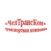 ООО ЧелТрансКом Челябинск