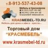 ИП Торговый дом Красмебель Красноярск