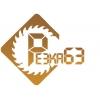 ООО Резка 63 Самара