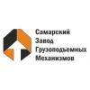 ООО Самарский Завод Грузоподъемных Механизмов Самара