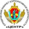 """ООО Юридический кабинет Корпоративной безопасности """"ЦЕНТР"""""""