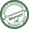 Строительный Магнат Екатеринбург