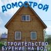 ООО Домострой  Кольчугино Владимир