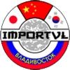 ООО Импорт ВЛ Владивосток