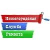 ООО Нижегородская служба ремонта