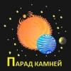 ООО Парад камней Екатеринбург