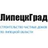 ООО ЛипецкГрад