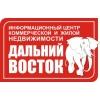 ООО ИЦ коммерческой и жилой недвижимости Дальний Восток Хабаровск