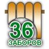 36 Заборов Воронеж
