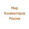 ООО Мир Конвекторов Россия Москва