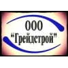 ООО Грейдстрой Екатеринбург