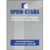 ООО Проф-Стайл ТД Москва