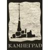 ООО КАМНЕГРАД Санкт-Петербург