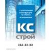 ООО КС-Строй Санкт-Петербург