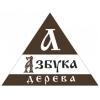 ООО Азбука дерева стройка