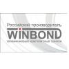 ООО WINBOND Москва