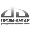 ООО ПРОМ-АНГАР