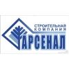 ООО Строительная Компания АРСЕНАЛ Пенза