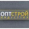 ООО ОПТ-СтройИндустрия Краснодар