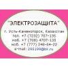 ИП ЭЛЕКТРОТЕХНИКА и ОБОРУДОВАНИЕ Казахстан