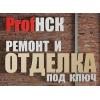ProfNSK Новосибирск