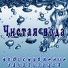 ООО Чистая вода